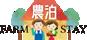 Homestay Experience in Asakura